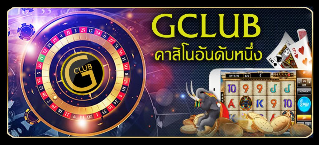สมัคร Gclub1111 (จีคลับ1111)